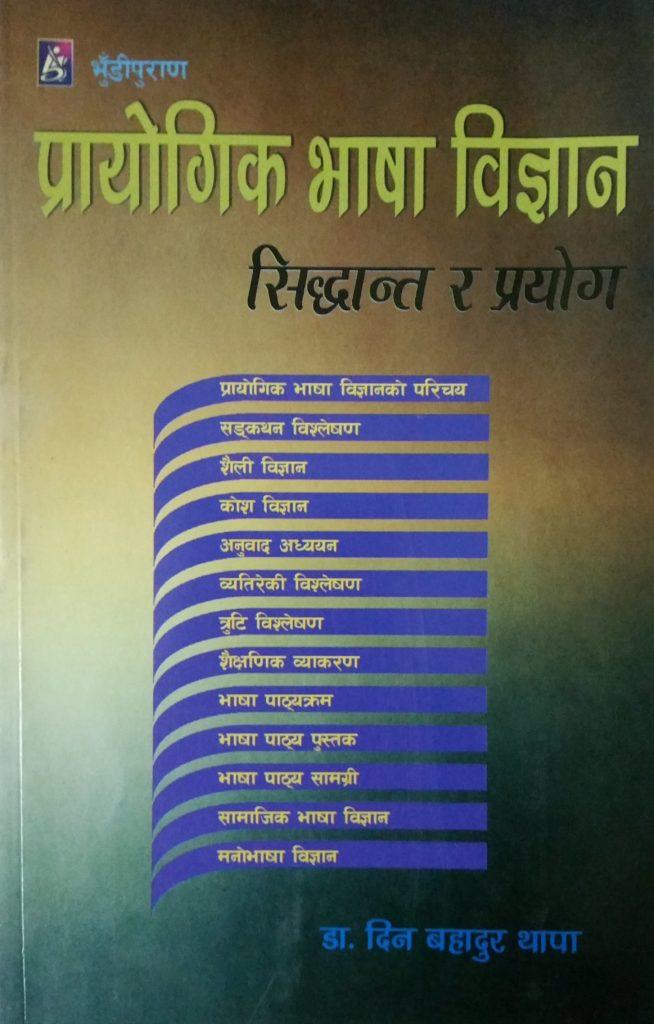 Prayogik bhasa bigyan by dr din bahadur thapa