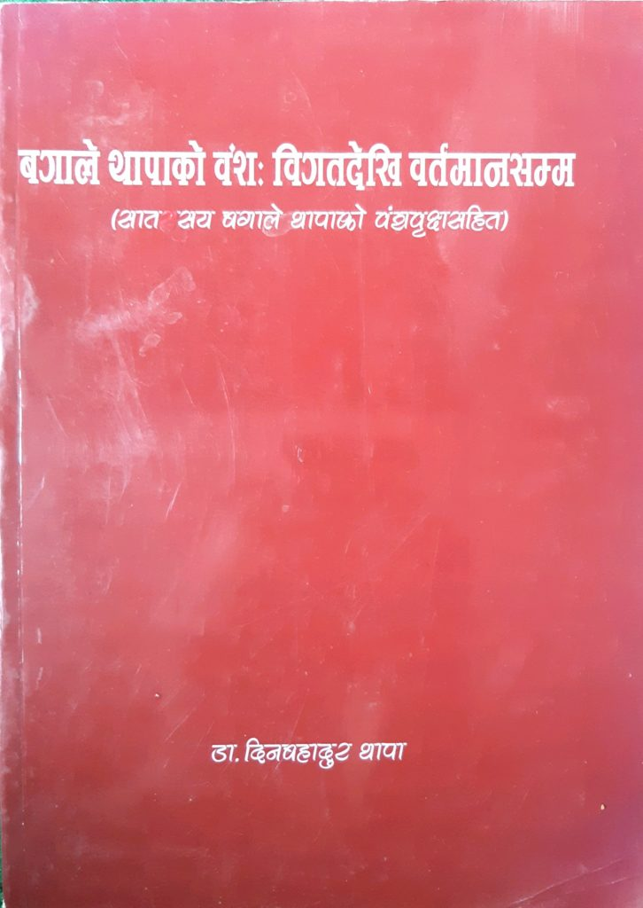 Bagale Thapako Bansa by Dr. Din Bahadur Thapa