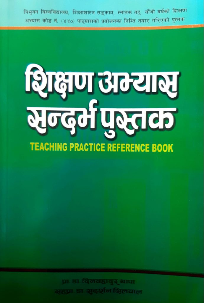 Teaching Practice Reference Book by Dr. Din Bahadur Thapa