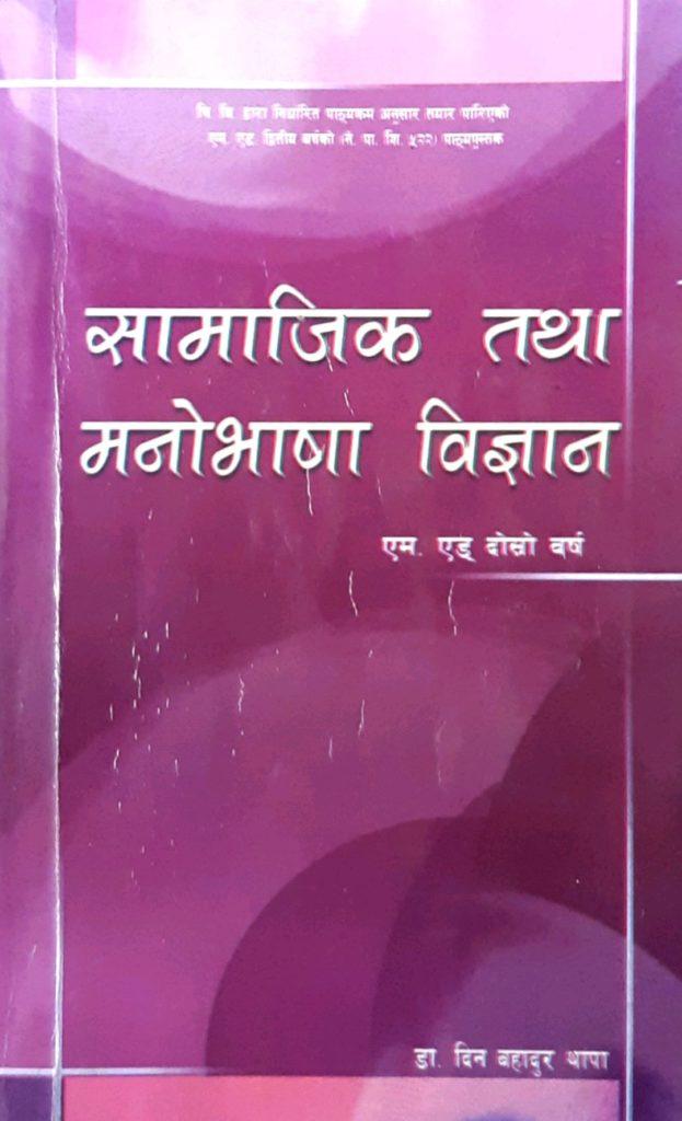 Samajik Tatha Manobhasha Bigyan by Dr. Din Bahadur Thapa