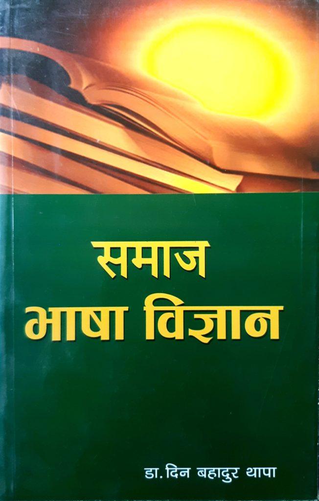 Samaj Bhasha Bigyan by Dr. Din Bahadur Thapa