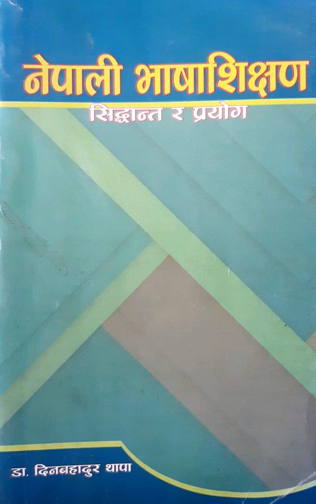 Nepali Bhasha Sikshyan by Dr. Din Bahadur Thapa