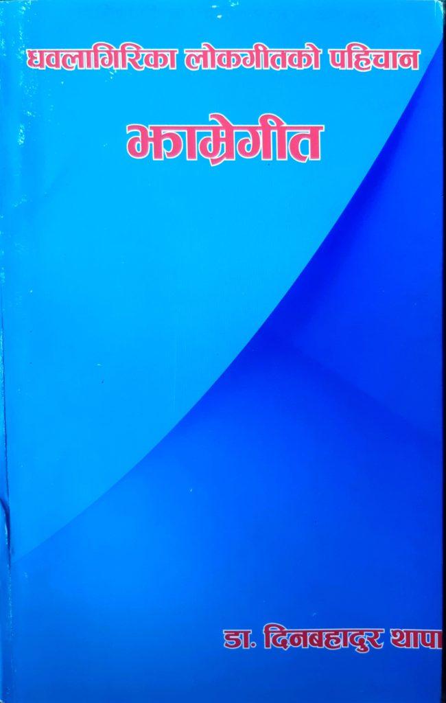 Folk Songs of Dhawalagiri by Dr. Din Bahadur Thapa