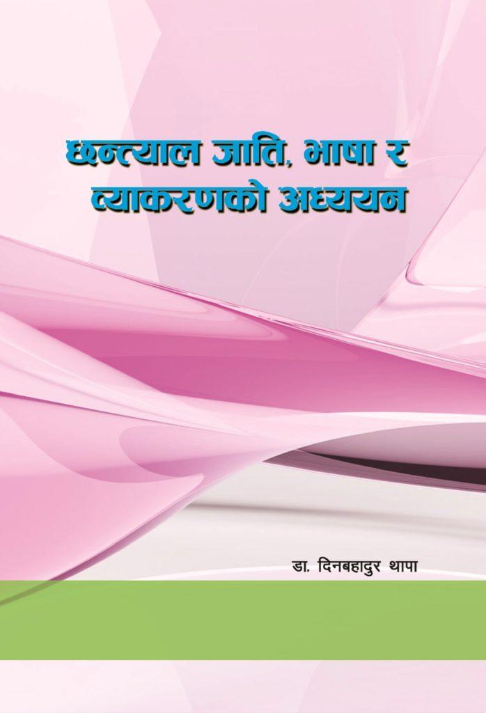 Chantyal caste, language and grammar research by dr din bahadur thapa