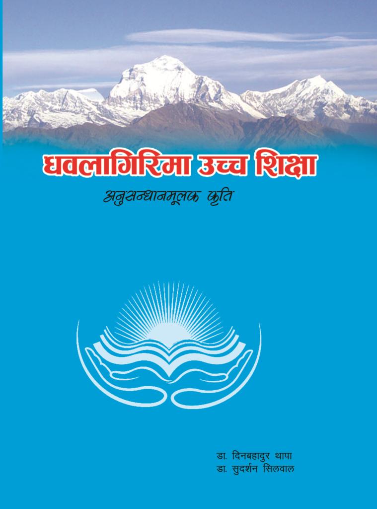 Dhawalagirima Uchha Sikshya by Dr. Din Bahadur Thapa